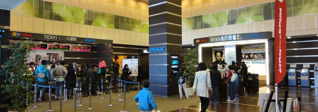 Cinema Entrance Grandberry Mall