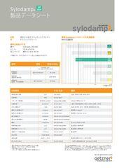 Data Sheet Sylodamp SP 300 JA