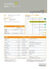 Data Sheet Sylodamp SP 500 JA