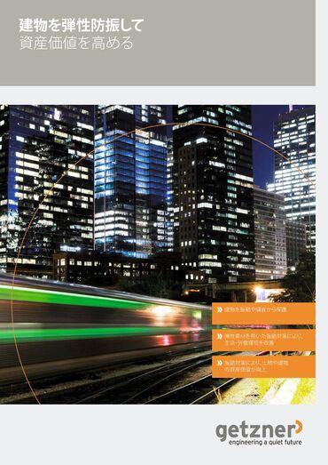 Brochure Increasing Value through Elastic Shielding of Building JA.pdf