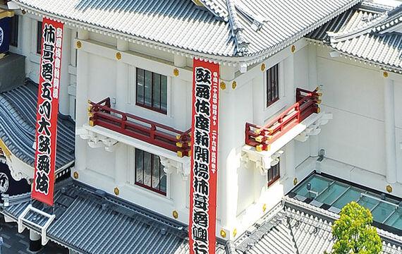 Kabukiza Header